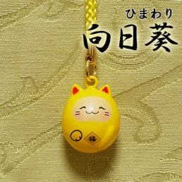 【送料無料】福音鈴(ふくいんすず)招き猫根付[向日葵]