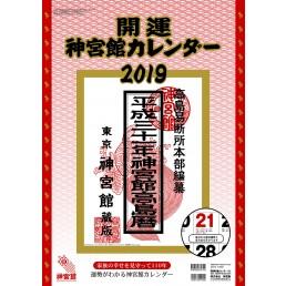 開運神宮館カレンダー(大) 2019