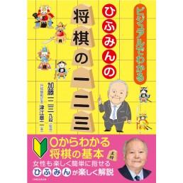 ビジュアルでわかる ひふみんの将棋の一二三 サイン本