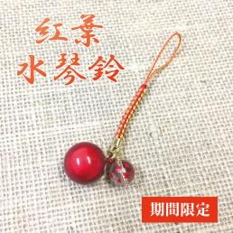 【送料無料】紅葉水琴鈴 ◇季節限定商品◇