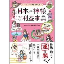 日本の神様ご利益事典