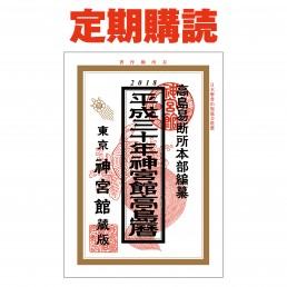 定期購読 神宮館高島暦(平成30年~32年)