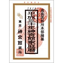 【送料無料】平成30年神宮館家庭暦