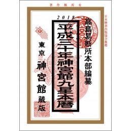 【送料無料】平成30年神宮館九星本暦