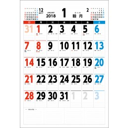 A2神宮館カレンダー 2018