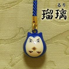 【送料無料】福音鈴(ふくいんすず)ふくろう根付[瑠璃]