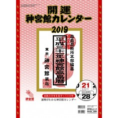 開運神宮館カレンダー(中) 2019