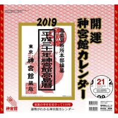 開運神宮館カレンダー(小) 2019