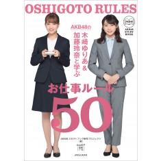 AKB48 の木﨑ゆりあ& 加藤玲奈と学ぶ お仕事ルール50