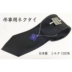 【送料無料】弔事用ネクタイ 日本製