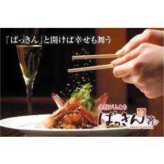 【祝箸】ぱっきん箸 2膳セット 【送料無料】