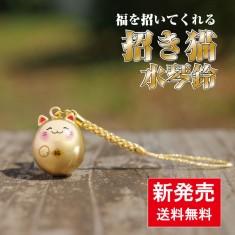 【送料無料】招き猫水琴鈴 黄金色