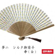 【送料無料】夢二 シルク御扇子18Y-1/傘(白)