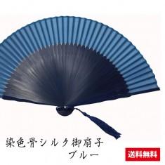 【送料無料】染色骨シルク御扇子18G-1/ブルー