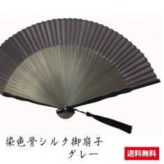 【送料無料】染色骨シルク御扇子18G-2/グレー