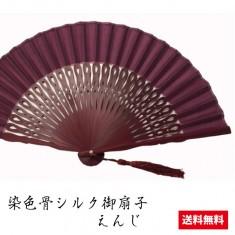 【送料無料】染色骨シルク御扇子18M-2/えんじ