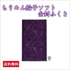 【送料無料】ちりめん綸子ソフト金封ふくさ655-1紫 ※慶弔兼用