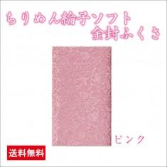 【送料無料】ちりめん綸子ソフト金封ふくさ655-2ピンク ※慶事専用