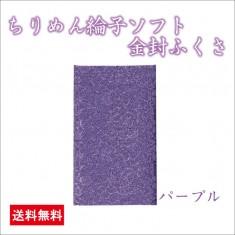 【送料無料】ちりめん綸子ソフト金封ふくさ655-3パープル ※慶事専用