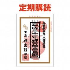 定期購読 神宮館高島暦(2019年~2021年)