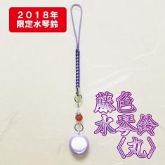【送料無料】藤色水琴鈴 丸型 ◇2018年限定商品◇