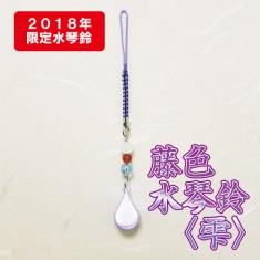 【送料無料】藤色水琴鈴 雫型 ◇2018年限定商品◇