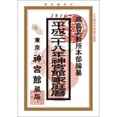 【送料無料】平成28年神宮館家庭暦
