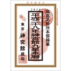 【送料無料】平成28年神宮館九星本暦