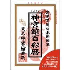 【送料無料】平成28年神宮館百彩暦