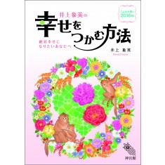 【送料無料】井上象英の幸せをつかむ方法 2016