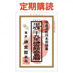 定期購読 神宮館高島暦(平成29年~31年)