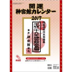 開運神宮館カレンダー(中) 2017