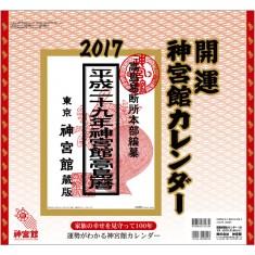 開運神宮館カレンダー(小) 2017