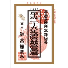 【送料無料】平成29年神宮館高島暦