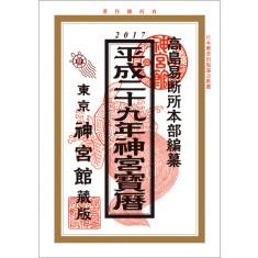 【送料無料】平成29年神宮宝暦