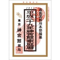 【送料無料】平成29年神宮館家庭暦