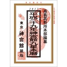 【送料無料】平成29年神宮館九星本暦