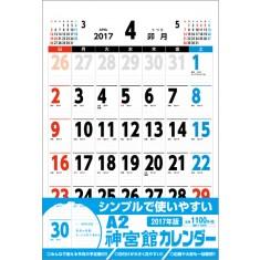 A2神宮館カレンダー 2017