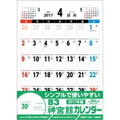 B3神宮館カレンダー 2017