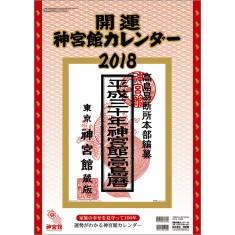 開運神宮館カレンダー(大) 2018