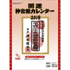 開運神宮館カレンダー(中) 2018