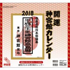 開運神宮館カレンダー(小) 2018