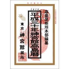 【送料無料】平成30年神宮館高島暦