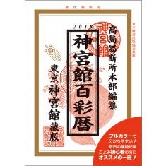 【送料無料】平成30年神宮館百彩暦