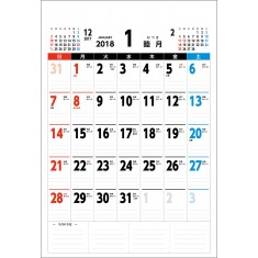 A3神宮館カレンダー 2018