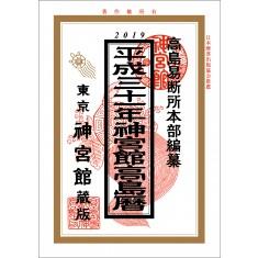 【送料無料】平成31年神宮館高島暦