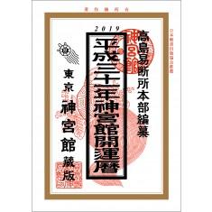 【送料無料】平成31年神宮館開運暦
