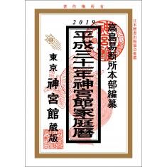 【送料無料】平成31年神宮館家庭暦