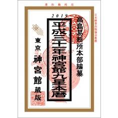 【送料無料】平成31年神宮館九星本暦