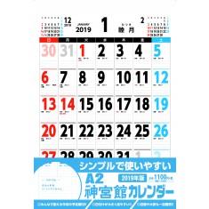 A2神宮館カレンダー 2019